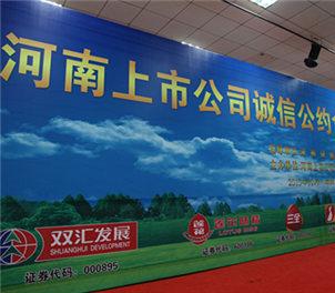 河南上市公司诚信公约阳光行走进华英农业