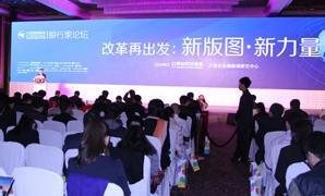 第八届亚洲金融年会银行家论坛现场