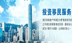 香港投资移民十周年