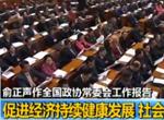 俞正声:控制和化解地方政府性债务风险