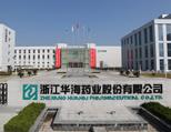 华海药业:用5年打造跨国公司