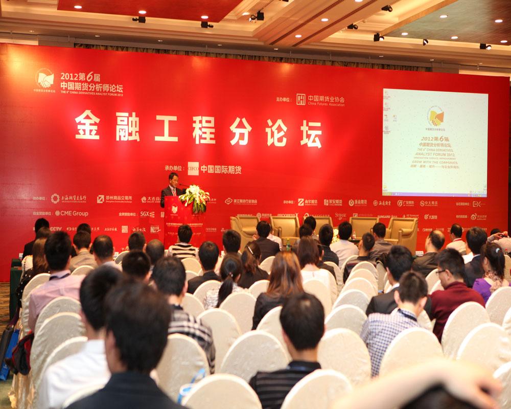 2012年第六届中国期货分析师论坛
