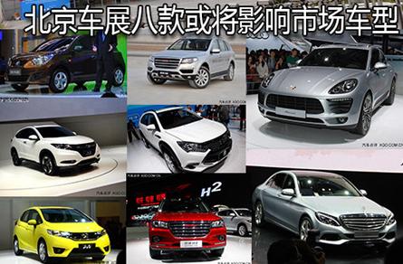 2014北京车展八款或将改变市场走向的新车型