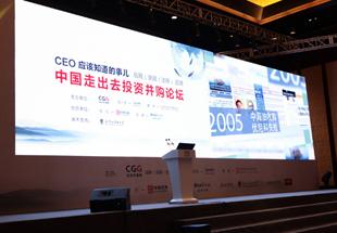 图文:中国走出去投资并购论坛开幕