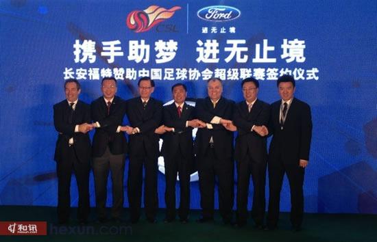 携手 中国足球 梦 长安福特赞助 中超联赛 汽车频高清图片