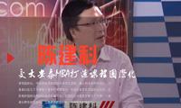 陈建科:MBA打造课程国际化