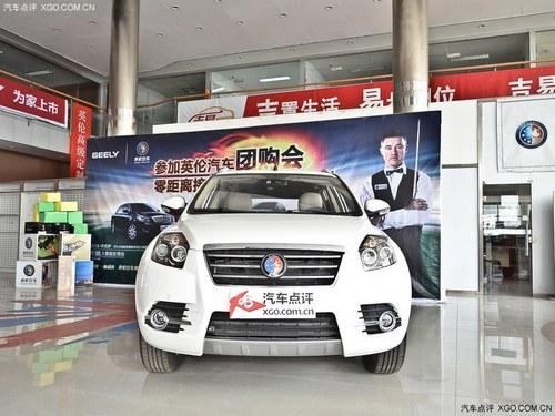 吉利英倫sx7西寧地區購車 享1萬元優惠