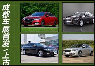 多达30余款 成都车展首发/上市新车前瞻