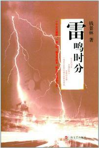 ...官场正能量长篇小说《雷鸣时分》.小说以临州市长雷声为主人...