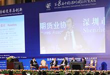 第八届中国(深圳)国际期货大会