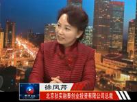 北京秋实融泰总裁:徐凤芹