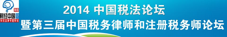 2014中国税法论坛暨第三届中国税务律师和注册税务师论坛