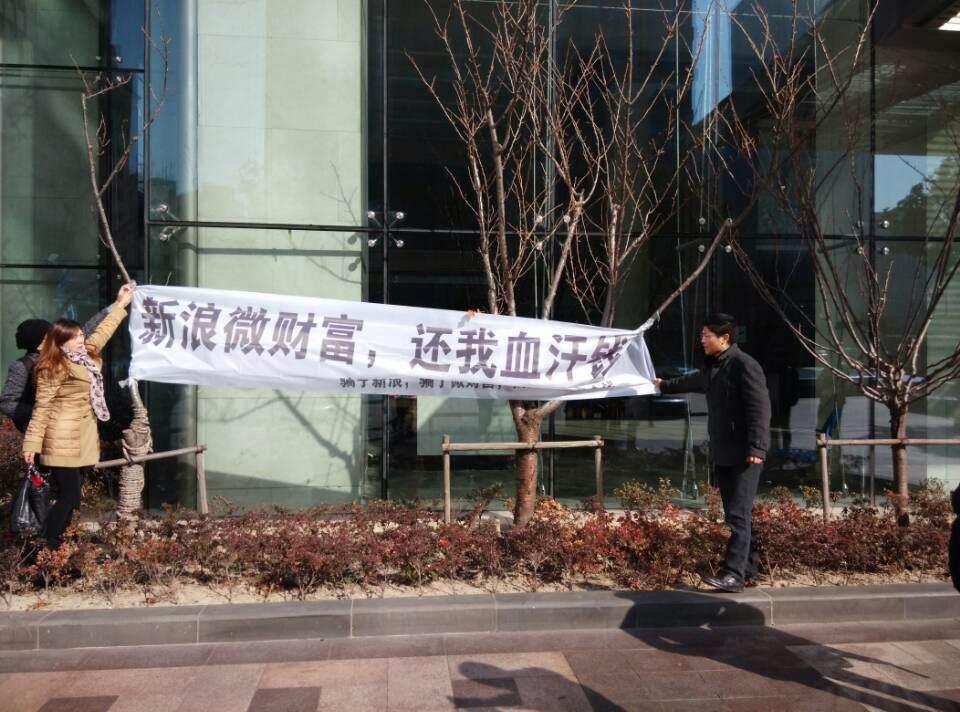 12月20日上午,约20名投资人来到新浪微财富上海办公地点前维权