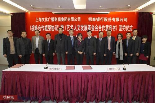 招商银行与上海文广签订战略合作协议