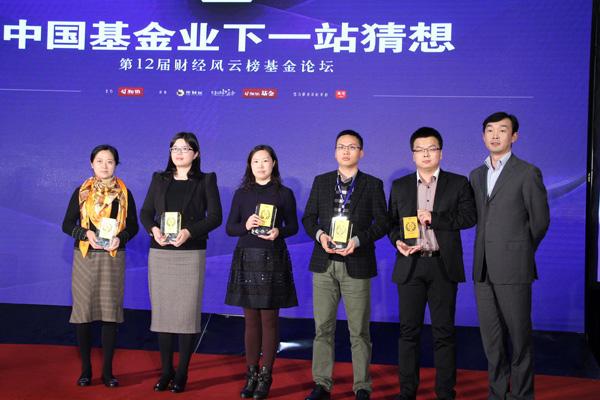 颁奖典礼-基金互联网金融产品创新奖