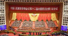 政协会议在北京人民大会堂开幕