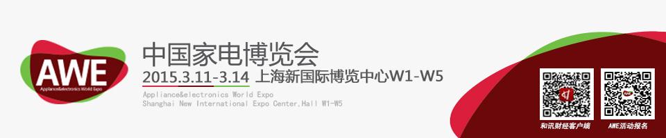 第十四届中国家电博览会