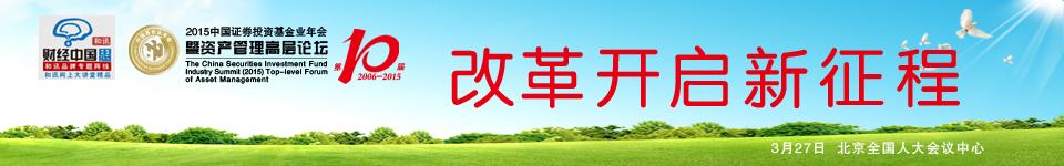 2015中国证券投资基金业年会