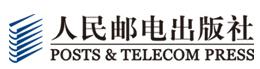 人民邮电出版社
