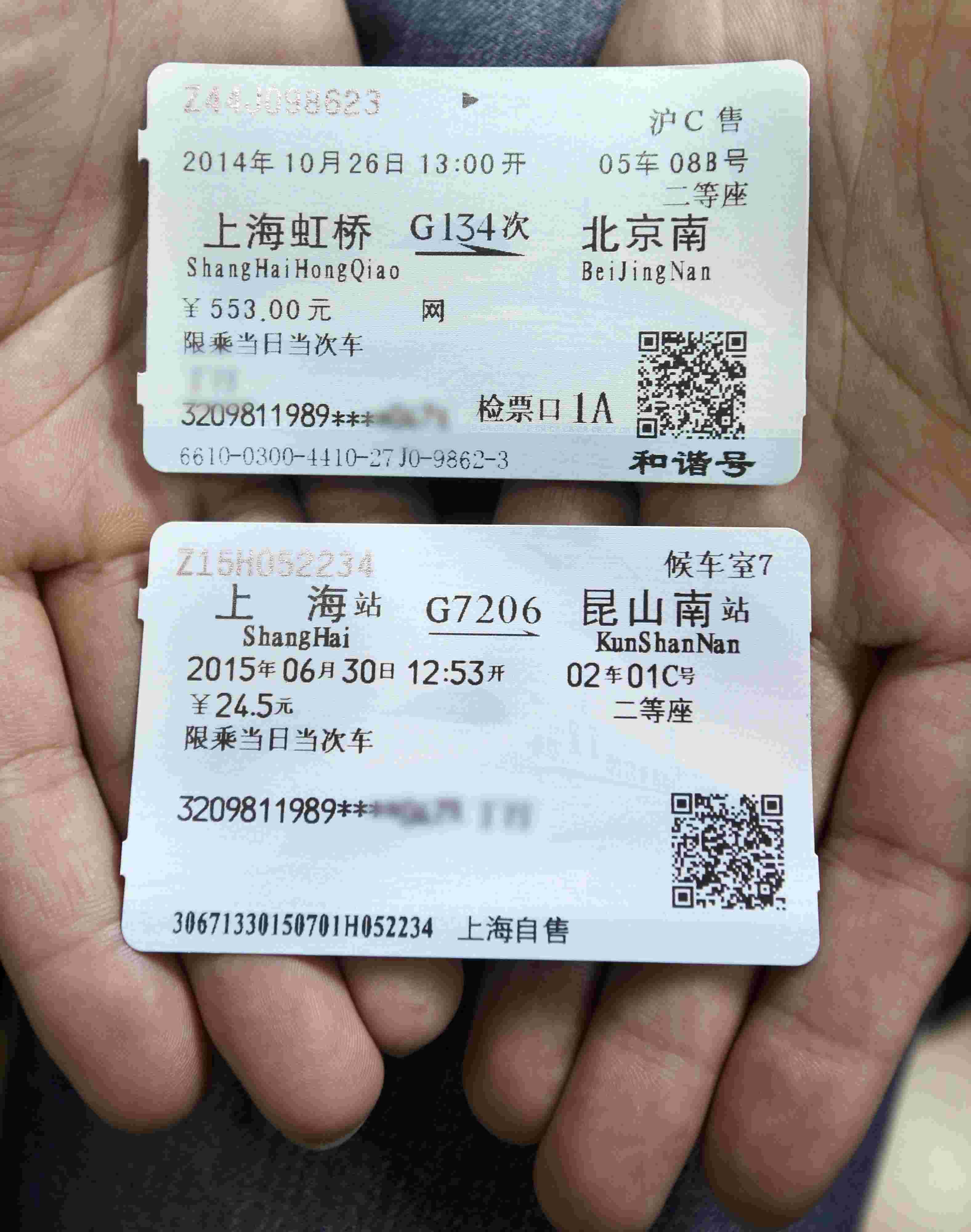 锐视角 新版火车票将于8月在全国开售