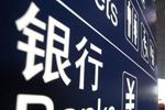 和讯鸡毛信:三大政策性银行会登陆A股吗?