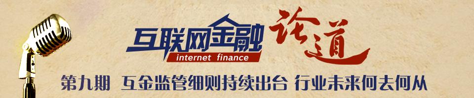 互联网金融论道第九期