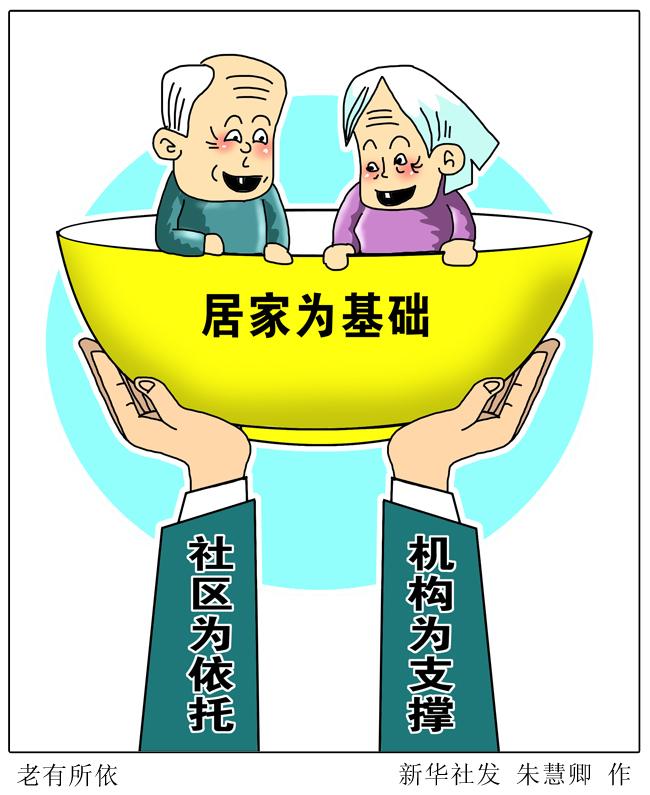 (锐漫画)让我们a漫画地老去--探析未来中国式养漫画英雄传奇刀塔图片