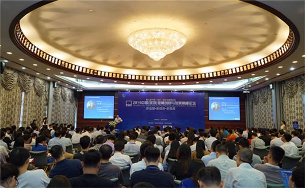 2015中国(深圳)金融创新与发展高峰论坛现场