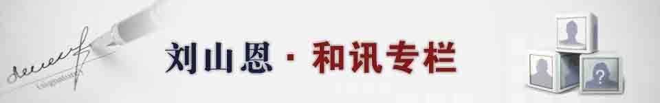 刘山恩专栏