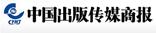 中國出版傳媒商報