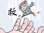 中国救楼市十大底牌曝光