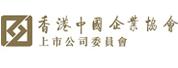 香港中国企业协会上市公司委员会