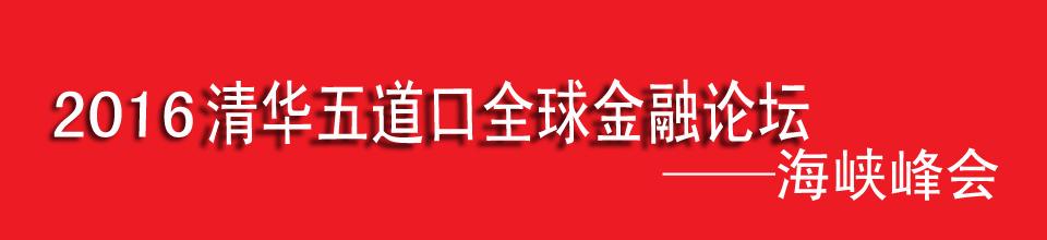 2016清华五道口全球金融论坛―海峡峰会