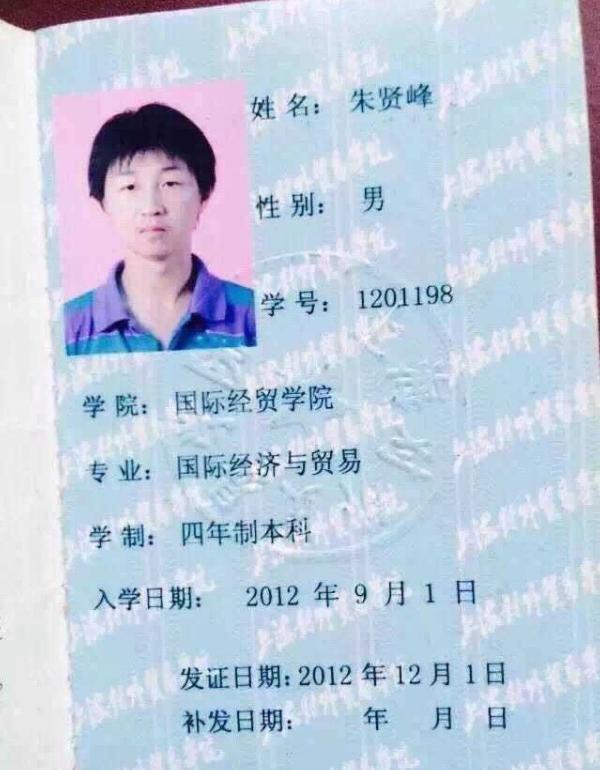 失联学生朱贤峰的学生证
