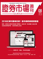 证券市场红周刊2016年第7期