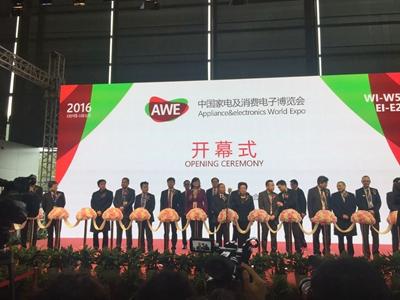 AWE2016今日开幕