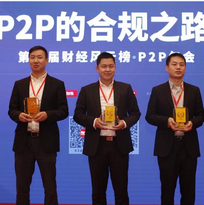 第十三届和讯财经风云榜P2P论坛