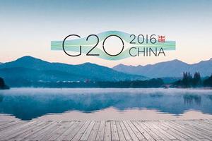 聚焦2016年杭州G20领导人峰会