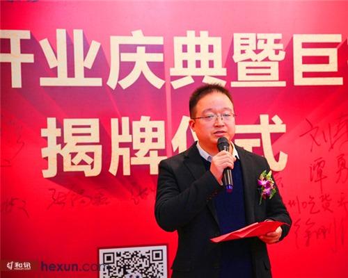 巨有味土豆粉品牌创始人、郑州妙味餐饮公司董事长户太刚发表致辞