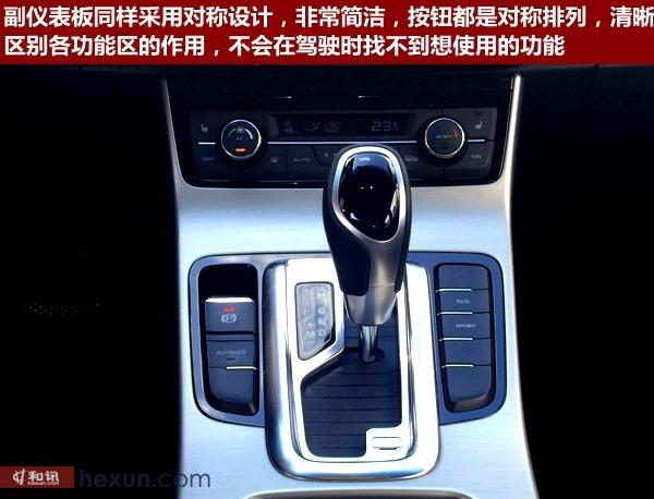温暖的家轿 和讯汽车试驾吉利帝豪GL