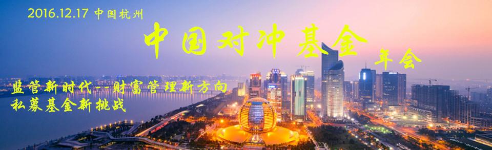 2016年第五届中国对冲基金年会